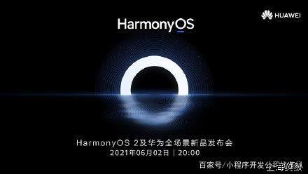 华为HarmonyOS 鸿蒙分布式系统2.0正式发布